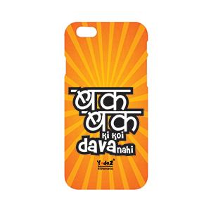 Iphone 8 plus Bak Bak ki Koi Dava Nahi - Apple
