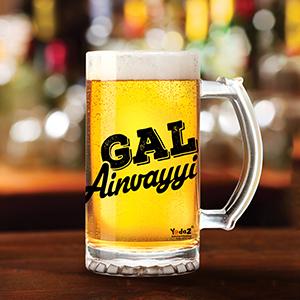 Gal Ainvayyi Hi - Beer Mugs